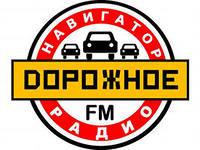 Логотип компании Дорожное Радио.