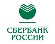 Логотип компании Сбербанк России.