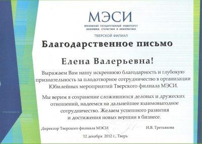 Благодарственное письмо для Елены Валерьевны от тверского филиала МЭСИ.