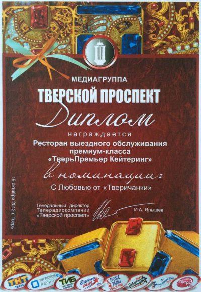 Медиагруппа «Тверской проспект» награждает дипломом ресторан выездного обслуживания ООО «Тверь Премьер Кейтеринг».
