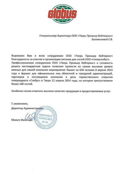 Благодарственное письмо от ООО «Гиперглобус» для ООО «Тверь Премьер Кейтеринг».