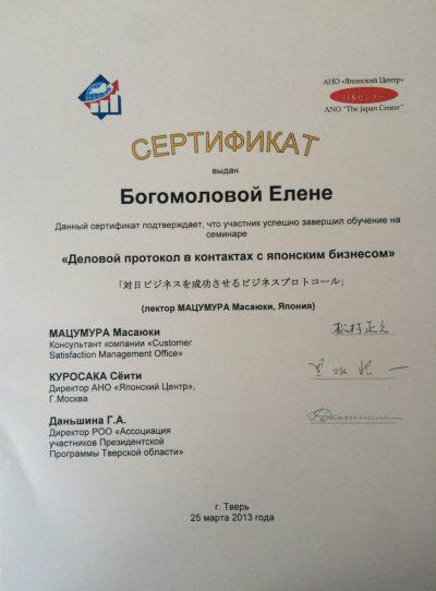 Сертификат Богомоловой Елены «Деловой протокол в контактах с Японским бизнесом».