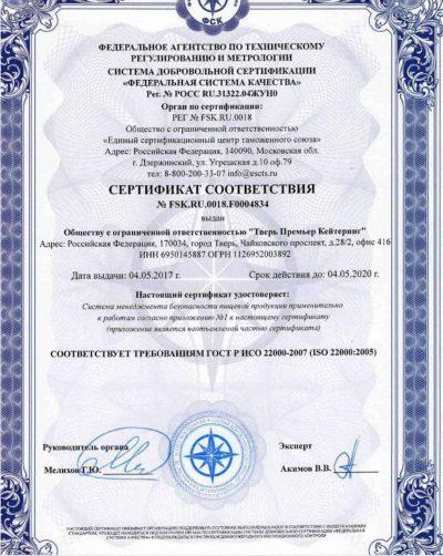 Сертификат соответствия №FSK.RU.0018.F0004834 ООО «Тверь Премьер Кейтеринг».